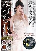 みづなれいBEST vol.1(2枚組)