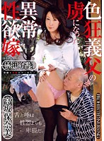 Watch Prohibited Nursing - Lucky Grandpa - Honami Takasaka