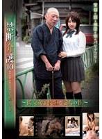 「禁断介護10 ~●交女子校生と老人の性~」のパッケージ画像