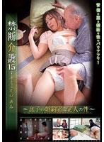 「禁断介護15 ~息子の婚約者と老人の性~」のパッケージ画像