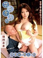 「禁断介護20 ~巨乳嫁と義父の性」のパッケージ画像