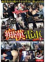 「痴○電車 PART4」のパッケージ画像