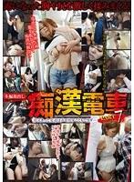「痴○電車 PART7」のパッケージ画像