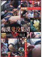 「痴漢鬼没(ゲリラ)集団 21」のパッケージ画像