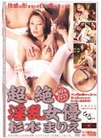 「超絶淫乱女優 杉本まりえ」のパッケージ画像