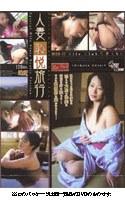 「人妻恥悦旅行17」のパッケージ画像