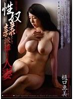 性奴隷として派遣される人妻 樋口亜美