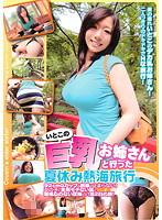いとこの巨乳お姉さんと行った夏休み熱海旅行