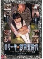 「ロ●ータ飼育狂時代14 のりこ」のパッケージ画像