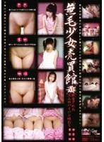 無毛少女売買館6 [DVD]