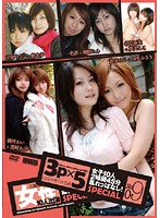 3P×5 女子10人2時間45分乱れっぱなし!SPECIAL No.09