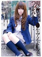 「未成年(四三八)現役女子●生アイドルをつまみ食い! 07」のパッケージ画像