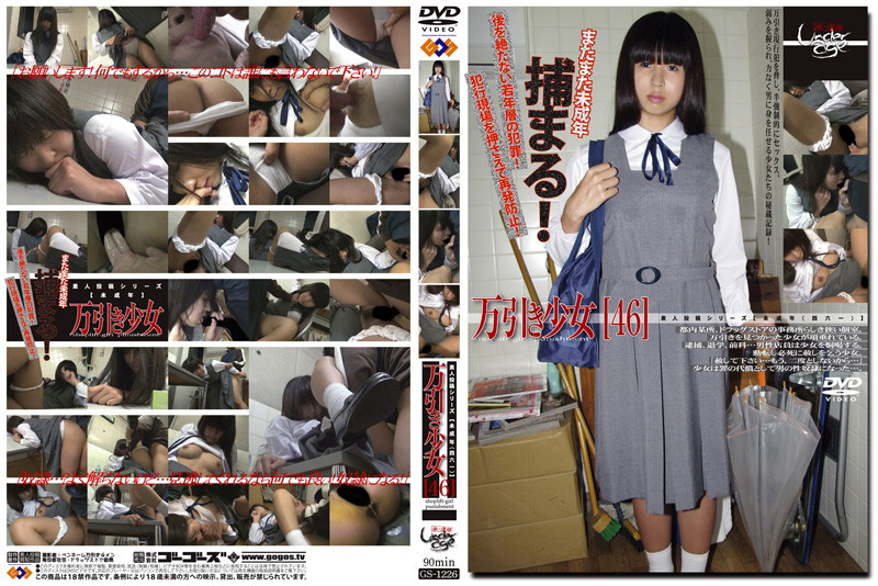 [GS 1226] Young Shoplifter 46 (306MB MKV x264)