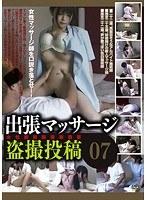 出張マッサージ盗撮投稿07