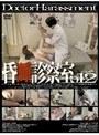 ドクターハラスメント 昏睡診察室 012