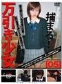 未成年(三六)万引き少女 05
