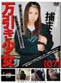 未成年(四八)万引き少女 07