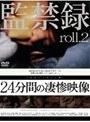 監禁録 roll.2