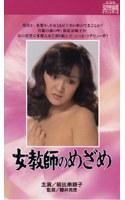 「女教師のめざめ」のパッケージ画像