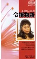 「小林ひとみの令嬢物語」のパッケージ画像