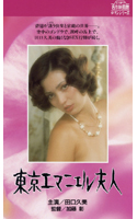 「東京エマニエル夫人」のパッケージ画像