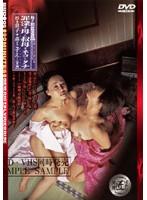 「母子相姦遊戯 罪深き母と叔母・ネコとタチ 杉本彩子+森下こずえ」のパッケージ画像