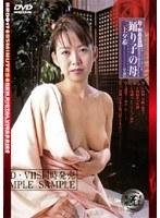 「母子相姦遊戯 踊り子の母 三上夕希」のパッケージ画像