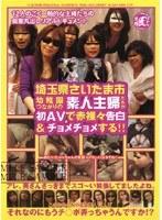 埼玉県さいたま市●稚園つながりの素人主婦たちが初AVで赤裸々告白&チョメチョメする!!