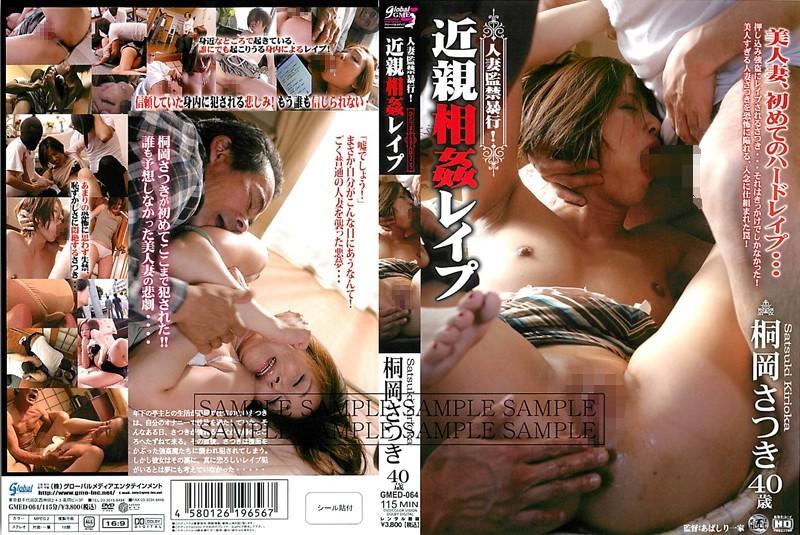 143gmed064pl GMED 064 Satsuki Kirioka   Married Woman Confinement Assault! Incest Rape