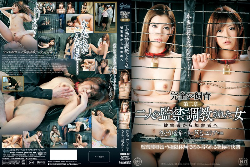 143gmed077pl GMED 077 Haruki Satou, Julia Ashina   Perpetrators Of A Woman Victim