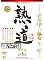 「熟道 59title 総集編 第壱巻」のパッケージ画像
