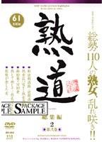 「熟道 61title 総集編 第弐巻」のパッケージ画像
