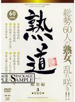 「熟道 60title 総集編 第参巻」のパッケージ画像
