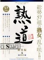 「熟道 57title 総集編 第伍巻」のパッケージ画像