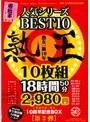 ご愛顧感謝・限定10周年記念BOX[第3弾] 熟女一筋10年 10枚組 18時間50分 2980円