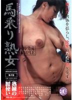 「馬乗り熟女 第弐巻 熟女十六人の騎乗位ベストセレクション」のパッケージ画像