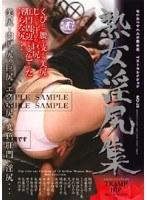 「熟女淫尻集 匂い立つ十八人の熟女尻ベストセレクション」のパッケージ画像