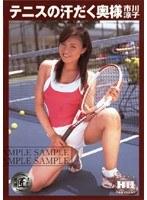 テニスの汗だく奥様 市川涼子