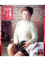「近親遊戯 母と子 #01」のパッケージ画像