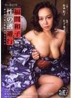 「女の事件簿シリーズ 福間和子5.459日間 性の逃避行」のパッケージ画像