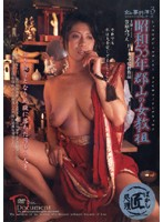 「女の事件簿シリーズ3 昭和53年郡山の女教祖 生き観音となり地獄に落ちた薄幸の人妻」のパッケージ画像
