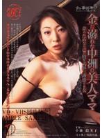 「女の事件簿シリーズ5 金に溺れた中洲の美人ママ 金のためなら己の股を武器に誘惑する女」のパッケージ画像