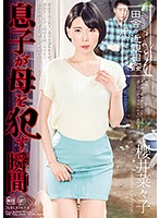 「田舎の近親相姦 息子が母を犯す瞬間 櫻井菜々子」のパッケージ画像