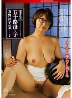 「異常性交・五十路母と子 反り立つ肉棒の匂いに溺れる母 石野祥子」のパッケージ画像