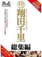 「まるごと!翔田千里」のパッケージ画像