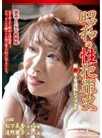 「昭和の性犯罪史 栃●廃工場連続レイプ事件」のパッケージ画像