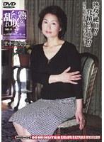 「熟女咲き乱れ 淫猥マダムの宴 vol.6」のパッケージ画像