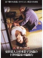 人妻旅情記 安田老人と杉本彩子38歳の十津川温泉不倫旅行