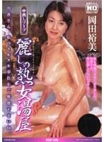 「中出しソープ 麗しの熟女湯屋 岡田裕美」のパッケージ画像
