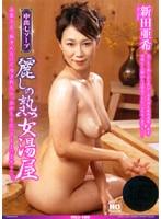 「中出しソープ 麗しの熟女湯屋 新田亜希」のパッケージ画像